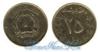 Афганистан 25 pul 1980 год(ы) (км-996). Подробнее о монете...