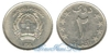 Афганистан 2 afghanis 1980 год(ы) (км-999). Подробнее о монете...