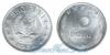 10 Qindarka 1964 год(ы) (KM#40), Албания. Подробнее о монете...