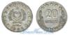 20 Qindarka 1964 год(ы) (KM#41), Албания. Подробнее о монете...