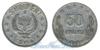 50 Qindarka 1964 год(ы) (KM#42), Албания. Подробнее о монете...