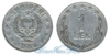 1 Lek 1964 год(ы) (KM#43), Албания. Подробнее о монете...