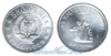 50 Qindarka 1969 год(ы) (KM#47), Албания. Подробнее о монете...