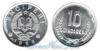 10 Qindarka 1988 год(ы) (KM#60), Албания. Подробнее о монете...