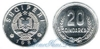 20 Qindarka 1988 год(ы) (KM#65), Албания. Подробнее о монете...