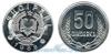 50 Qindarka 1988 год(ы) (KM#72), Албания. Подробнее о монете...