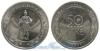 50 Leke 2004 год(ы) (KM#91), Албания. Подробнее о монете...