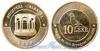 10 Leke 2005 год(ы) (KM#93), Албания. Подробнее о монете...