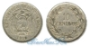 Эквадор 10 centavos 1919 год(ы) (km#64). Подробнее о монете...