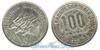 Габон 100 francs 1971-1972 год(ы) (km#12). Подробнее о монете...