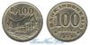 Индонезия 100 rupiah 1973 год(ы) (km#36). Подробнее о монете...