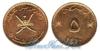 Оман 5 baiza 1975-1998 год(ы) (km#50). Подробнее о монете...
