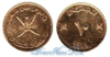 Оман 10 baiza 1975-1998 год(ы) (km#52.1). Подробнее о монете...